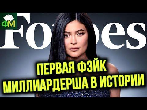Яндекс без Сбербанка, протесты в США, курс доллара, Forbes против Кайли Дженнер  // Фанимани