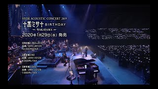 「HYDE ACOUSTIC CONCERT 2019 黑ミサ BIRTHDAY -WAKAYAMA-」 映像SPOT 60秒