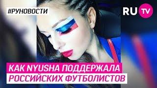 Как Nyusha поддержала российских футболистов