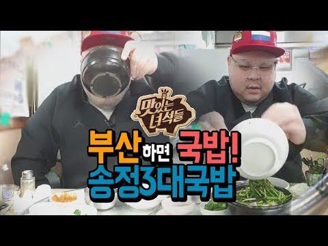 부산국밥맛집! 맛있는녀석들에 나온 부산송정3대국밥곱빼기 육수 + 밥 리필 먹방