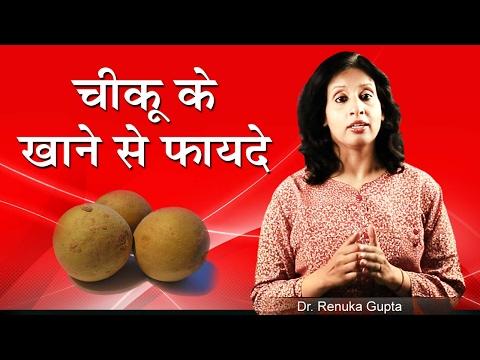 चीकू खाने के ये फायदे आप नहीं जानते होंगे  | Health Benefits Of Chiku (Sapota) | Sanjeevni Health
