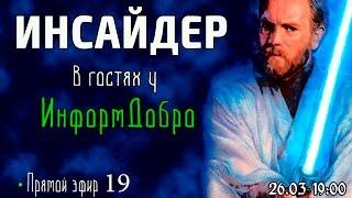 Инсайдер у нас в гостях! Митинг Навального, Забастовка дальнобойщиков. Профсоюз Движение Добра.