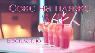 """БЕСПЛАТНЫЙ """"Секс на Пляже""""!!! ❤ ЕСЛИ КЛУБ, ТО #PlazmaClub! ❤"""
