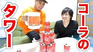 コーラの空き缶集めてシャンパンタワー作ったから見てくれ!!