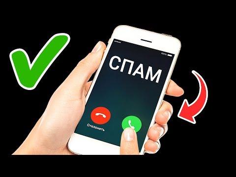 Как убрать спам сообщения в телефоне