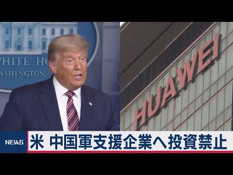 2020/11/13 米、中国軍関連企業への投資禁止(2020年11月13日)