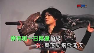 凤凰传奇 飞天 (karaoke) Phượng Hoàng Truyền Kỳ Phi Thiên