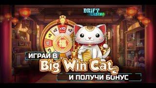 """КАЗИНО - КРУТОЙ ЗАНОС В """"Big win Cat"""". БОНУС В ИГРОВЫХ АВТОМАТАХ"""
