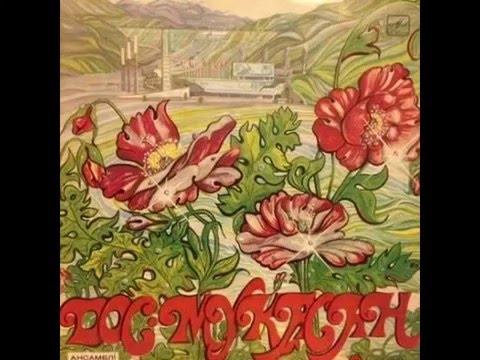 "ВИА ""Дос-Мукасан"" - второй диск-гигант (1983)"