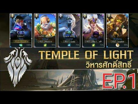 Garena RoV Thailand-เซ็ทวิหารศักดิ์สิทธิ์