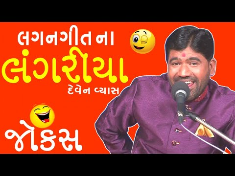 deven vyas's gujju comedy 2017 - lagna geet na jokes Mp3