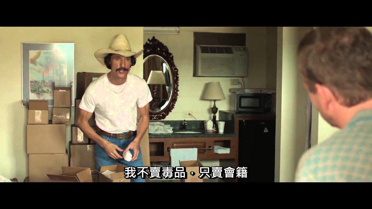 達拉斯買家俱樂部 中文預告 Dallas Buyers Club Trailer #1 - YouTube