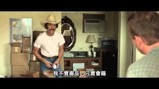 達拉斯買家俱樂部 中文預告 Dallas Buyers Club Trailer #1