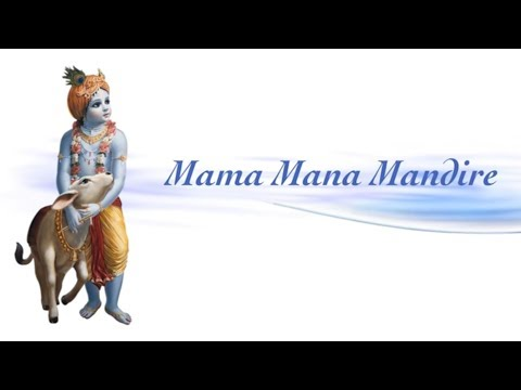 Mama Mana Mandire | In the temple of my heart