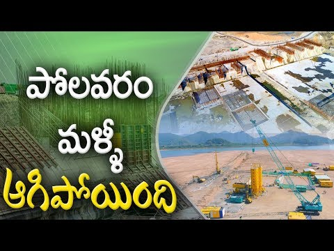 Polavaram Comes to Halt | No Electricity Supply and Cracks in Roads | ABN Telugu