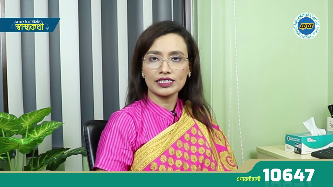 Download Dr  Marufa Mustari   বিশ্ব ডায়াবেটিস দিবস   2nd   2 10min