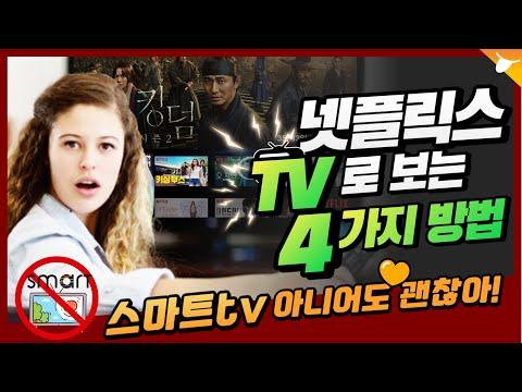 넷플릭스 팁 ❤ 넷플릭스 TV 로 보는 4가지 방법 ❤ 유튜브 / 왓챠 / 웨이브 동일 !!