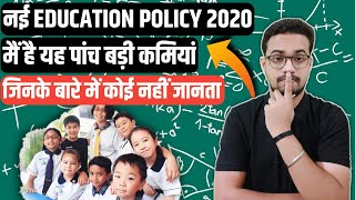 CHALLENGES OF NEW EDUCATION POLICY 2020 INDIA | EXPLAINED BY SANSKAR SHARMA | CURRENT AFFAIRS 2020