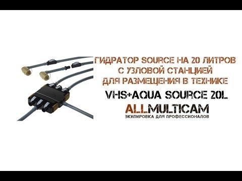 Гидратор Source на 20 литров с узловой станцией для размещения в технике VHS+Aquasource 20L