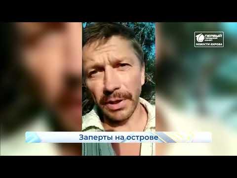 Новости Кирова выпуск 01 04 2020