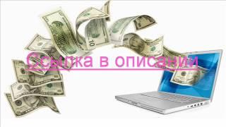 Сайт для заработка денег (100-300 рублей в день)seosprint