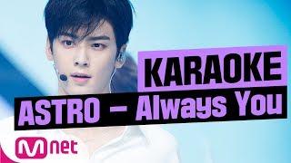 [MSG Karaoke] ASTRO - Always You