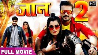 JAAN 2 ( जान 2 ) | Arvind Akela Kallu, Nidhi Jha | Bhojpuri Movie 2021