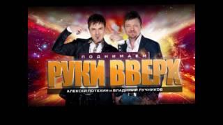 Алексей Потехин и Владимир Лучников