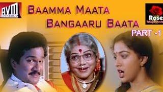 Bamma Maata Bangaru Baata Telugu Full Length Movie - Part-1 - Rajendra Prasad,Gowtami