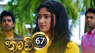 Naadi | Episode 67 - (2020-12-03) | ITN Thumbnail