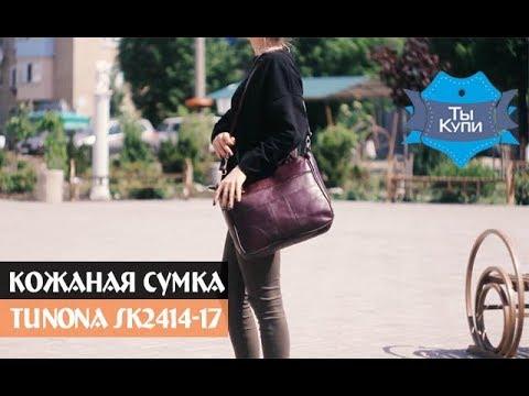 970bb2c89e9c Женская кожаная сумка TUNONA SK2414-17, купить в Украине. Обзор ...
