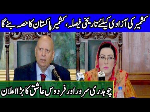 Chaudhry Sarwar and