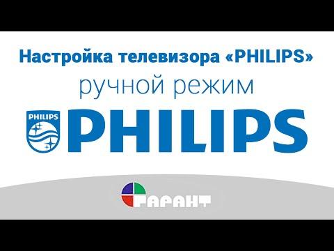 Настройка телевизора «Philips» в ручном режиме