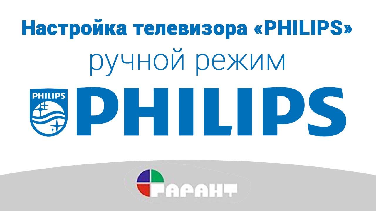 Настройка телевизора «Philips» в ручном режиме - YouTube
