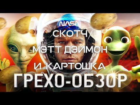Грехо-Обзор 'Марсианин'