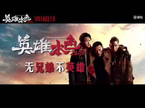 A BETTER TOMORROW 2018 Trailer2Making,interview[英雄本色2018](Teaser,Fragman)WangKai,Ma Tianyu,Wang Talu