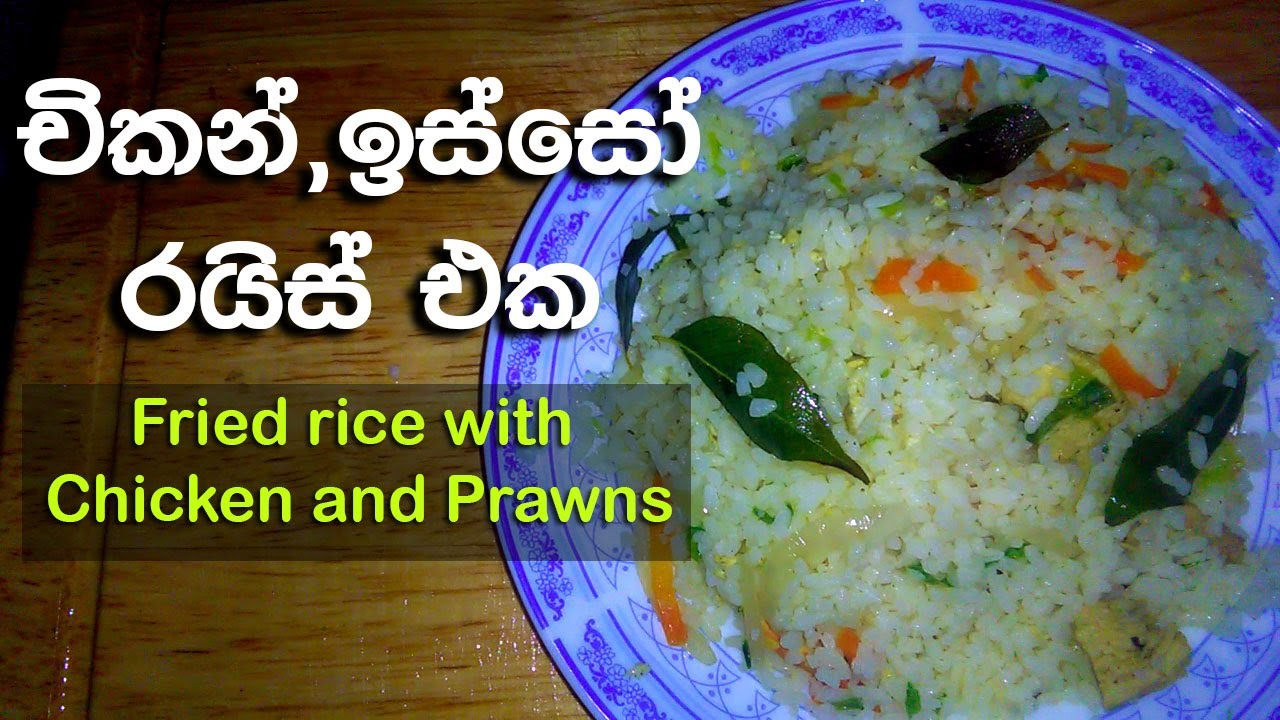 චිකන්,ඉස්සෝ රයිස් එක  - Fried Rice with Chicken and Prawns Recipe| Sri Lankan HOme Kithchen