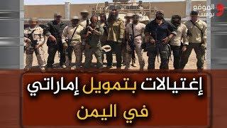 شاهد تفاصيل استئجار الامارات لمرتزقة ينفذون الاغتيالات في عدن