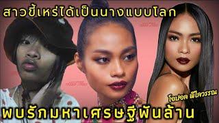 สาวไทยพบรัก�...