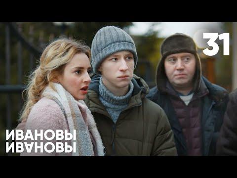 Ивановы - Ивановы | Сезон 2 | Серия 31