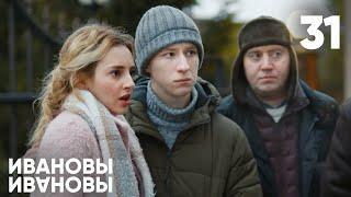 Ивановы - Ивановы   Сезон 2   Серия 31