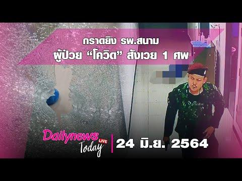 DAILYNEWS TODAY LIVE   24 มิ.ย. 64
