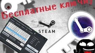 Как получить бесплатные ключи в стиме?бесплатные ключи стим 2016 (Steam)