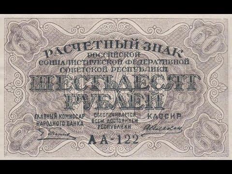 Банкнота 60 рублей 1919 года и ее реальная цена.
