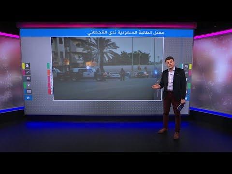 مقتل الطالبة السعودية #ندى_القحطاني علي يد شقيقها يثير موجة غضب  - نشر قبل 3 ساعة