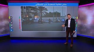 مقتل الطالبة السعودية ندى القحطاني على يد شقيقها يثير موجة غضب