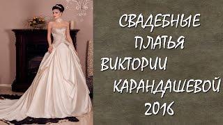 Свадебные платья 2016 Виктории Карандашевой