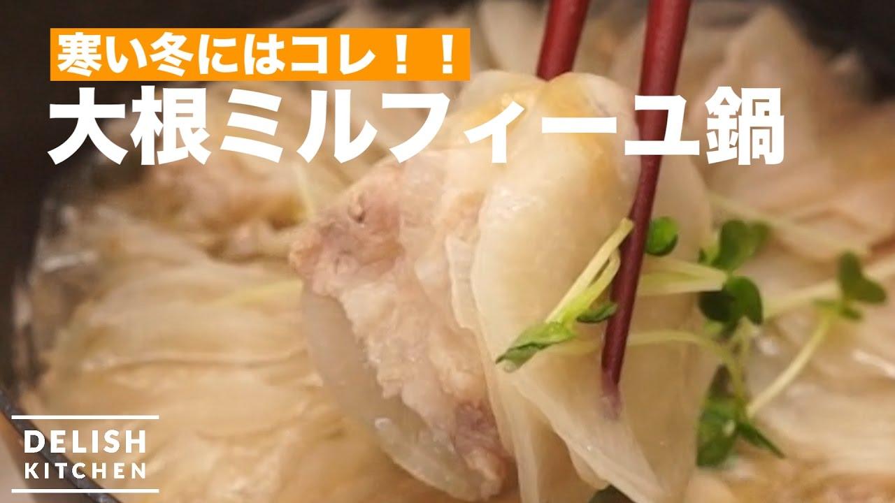 寒い冬にピッタリ!大根ミルフィーユ鍋   How To Make Japanese Radish Mille,feuille Stew