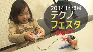 【ダイジェスト】テクノフェスタ2014 - 静岡大学