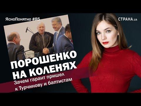 Порошенко на коленях. Зачем гарант пришел к Турчинову и баптистам |ЯсноПонятно#85 By Олеся Медведева
